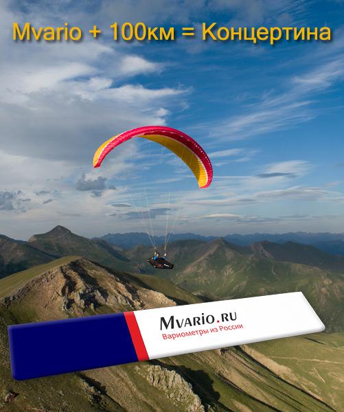 Mvario + 100км = Концертина! Koncertina
