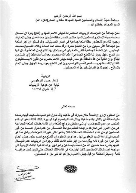 Муктада ас-Садр дозволил групповой секс (смотрите фетву) E721c6e7527c