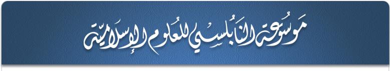 شرح الحديث الشريف - أحاديث متفرقة - الدرس (039 - 127 ) : إن الله طيب ولا يقبل إلا طيباً.لفضيلة الدكتور محمد راتب النابلسي Header