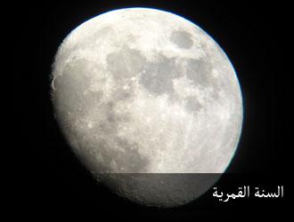 السنه الشمسيه والسنه القمريه  03