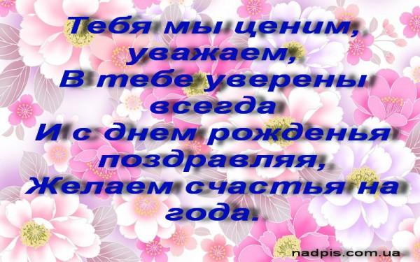 Праздники..Поздравления... - Страница 5 Httpnadpis.com_.uazhelaem-schastya-na-goda-600x375