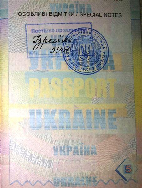 Репатриация из Украины (архив) - Страница 7 Stamp