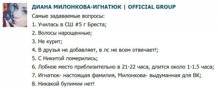 Диана Игнатюк (Милонкова)  1375528696_-1