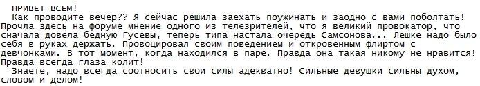Элина Карякина-Камирен - Страница 4 1376346423_22vypva