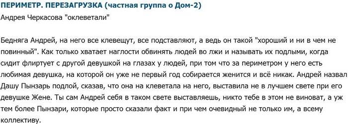 Андрей Черкасов. - Страница 2 1377163739_11ypav