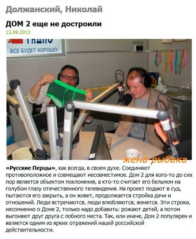 Николай Должанский. - Страница 3 1379078935_1vypvrp