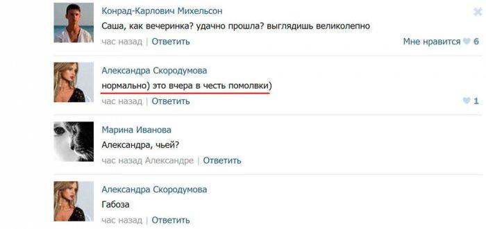 Александра Скородумова. - Страница 3 1378380900_-2