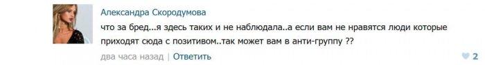 Александра Скородумова. - Страница 3 1378380907_-4