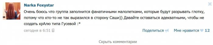 Александра Скородумова. - Страница 3 1378380920_-3