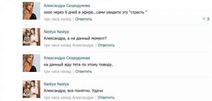 Александра Скородумова. - Страница 3 1378476147_-4