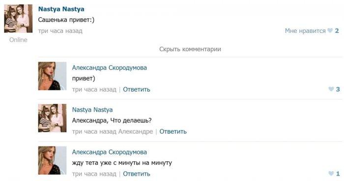 Александра Скородумова. - Страница 3 1378476205_-2