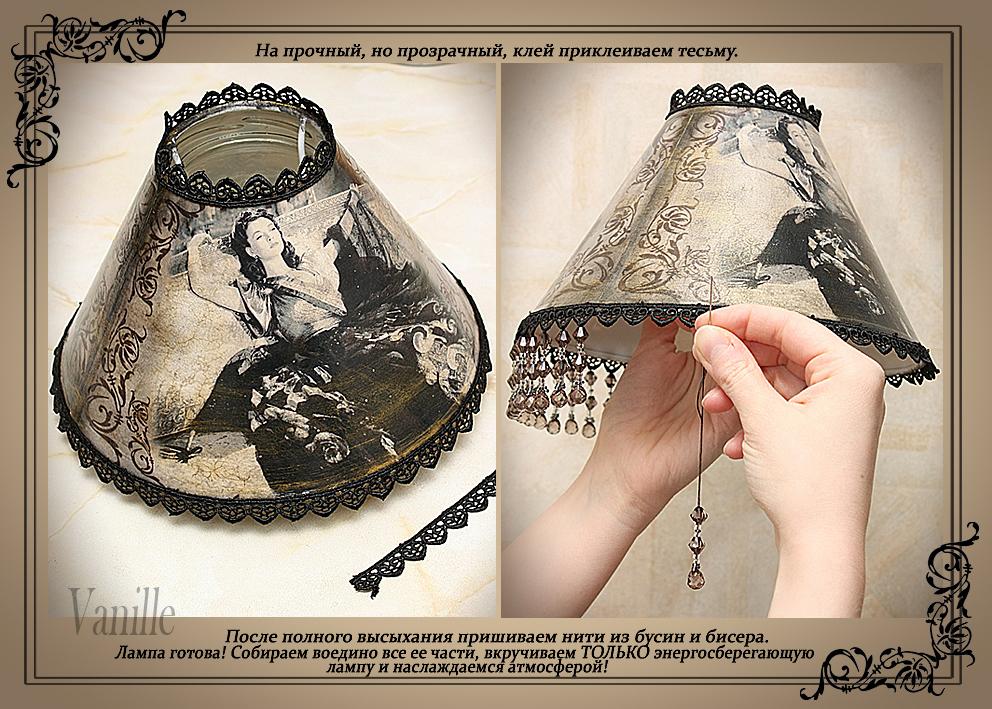 """Лампа """"Леди Гамильтон""""_МК 1001"""