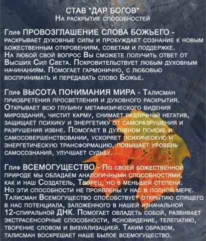 Став Дар Богов Stav_dar_bogov_raskrytiye_sposobnostey