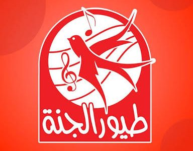 خط قناة طيور الجنة - خط قناه طيور الجنه Images-67-1-384x300