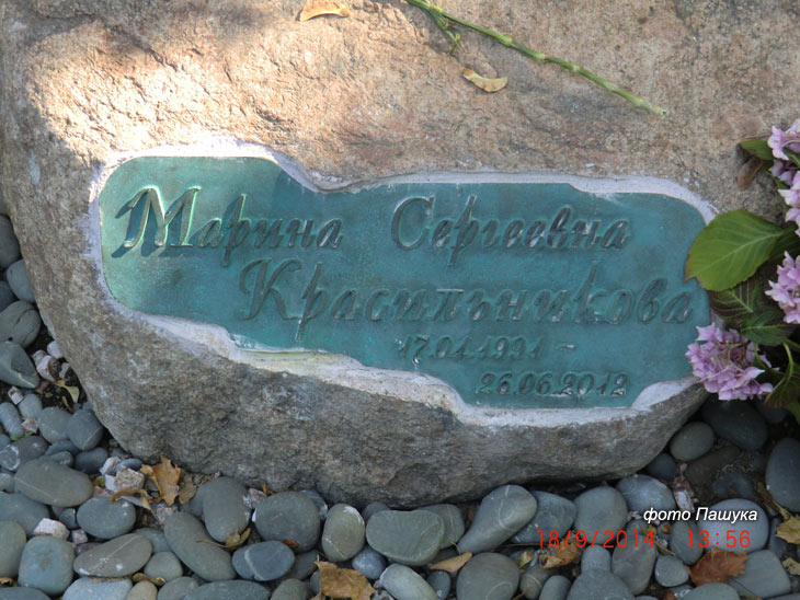 Необыкновенная могила на Ваганьково Krasilnikova-marina4