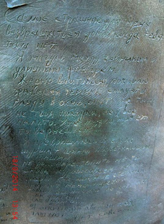Необыкновенная могила на Ваганьково Krasilnikova-marina4a