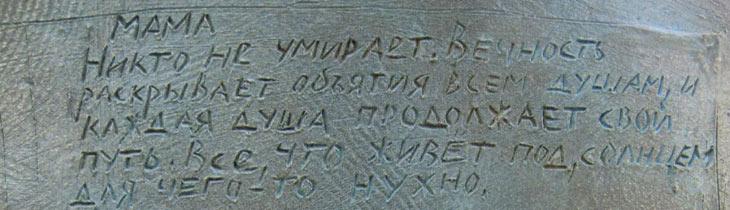 Необыкновенная могила на Ваганьково Krasilnikova-marina5a