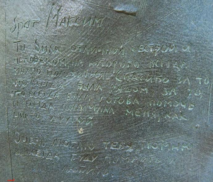 Необыкновенная могила на Ваганьково Krasilnikova-marina8
