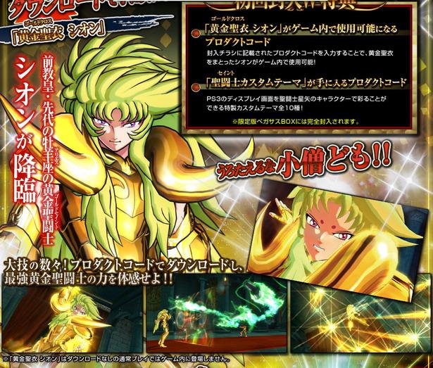 Saint Seiya: Brave Soldiers nuevo juego para PS3 Brave_soldiers_04