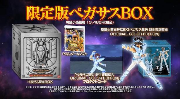 Saint Seiya: Brave Soldiers nuevo juego para PS3 Brave_soldiers_16