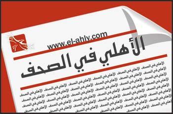 قسم تغطيه كلاسكو مصر  25304-mediaahly