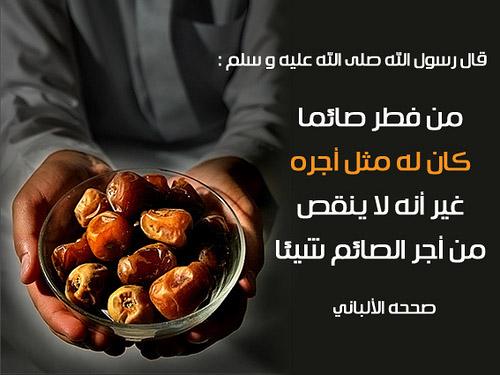 بيت المسلم في رمضان سيرافقك طيلة شهر رمضان Mashoo3-iftar-saem