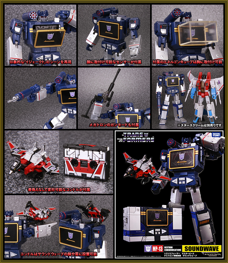 [Masterpiece] MP-13 Soundwave/Radar Img_4_1353591823
