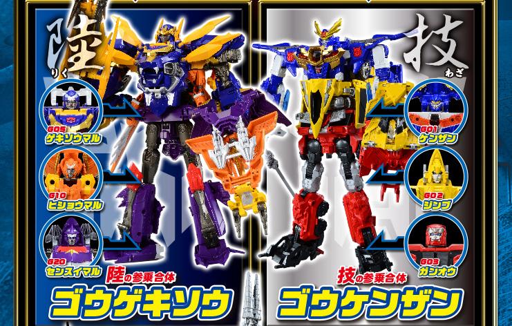 Transformers Go - Série animé japonaise, vendu que sur DVD Img_3_1370264249