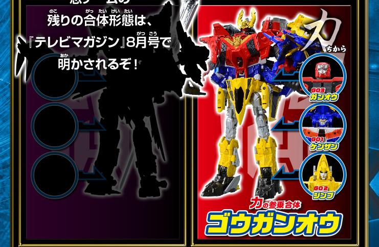 Transformers Go - Série animé japonaise, vendu que sur DVD Img_5_1370264249
