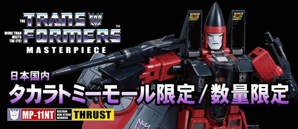 [Masterpiece] MP-11NT Thrust/Fatalo par Takara Tomy MP_Thrust_01