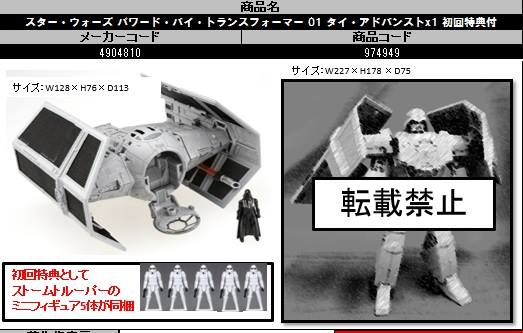Jouets Transformers Crossover (Croisement) transformable ― Marvel, Star Wars, Street Fighter, Ghostbusters, etc - Page 6 Star-Wars-X-Transformers-Vader-Tie-Advance-X1-02