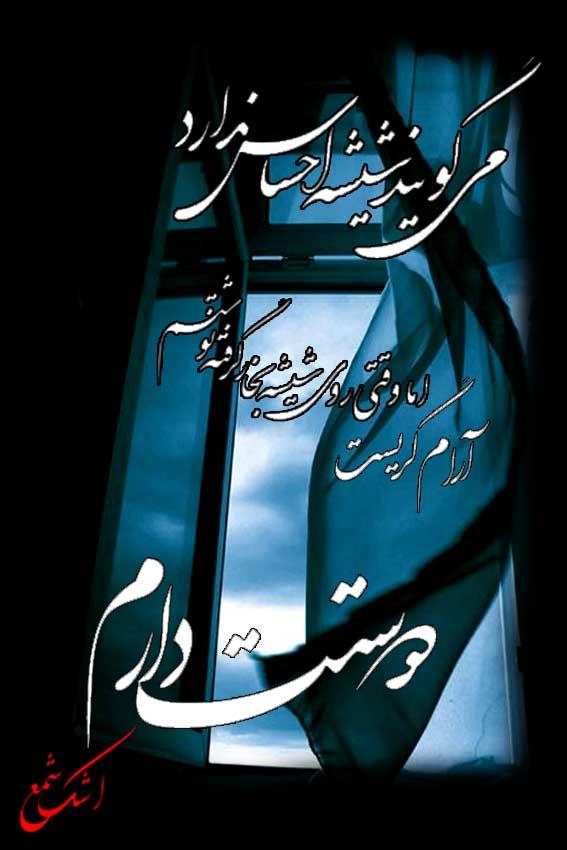 دارم از چشات مfخونم Mostafa