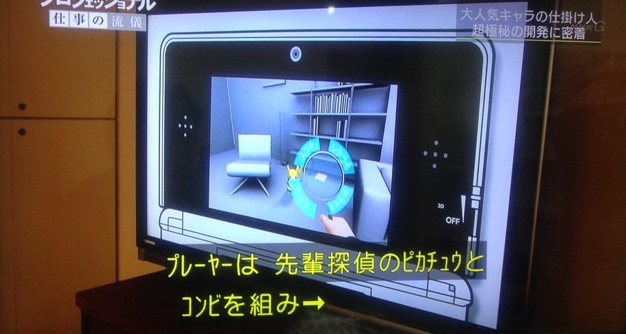 Slightly Creepy Pikachu Detective Game Pokemon_pikachu_detective-1