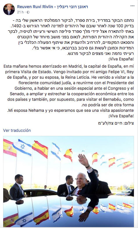 Judíos catalanes con España Reuven-rivlin-espana