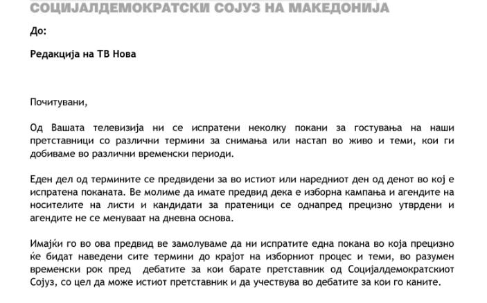 Квази портали, квази новинари, Македонско жално новинарство Pismo-sdsm-nova-703x437