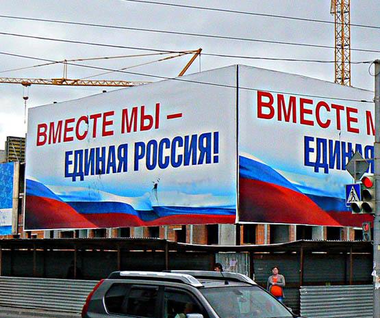 Рязанский Советский суд считает, что реклама единой России – это не реклама «Единой России» 001