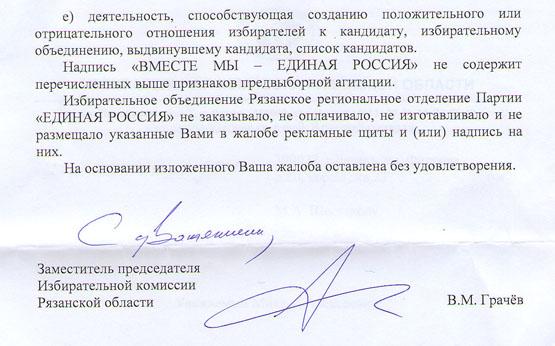 Рязанский Советский суд считает, что реклама единой России – это не реклама «Единой России» 002