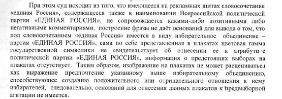 Рязанский Советский суд считает, что реклама единой России – это не реклама «Единой России» 003