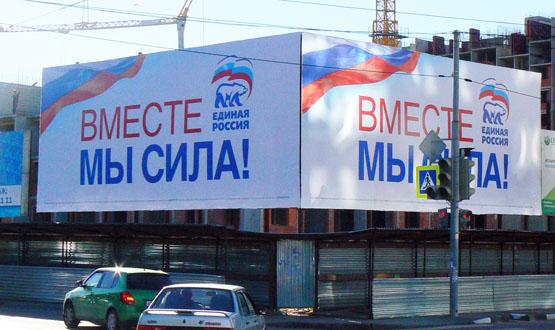 Рязанский Советский суд считает, что реклама единой России – это не реклама «Единой России» 004