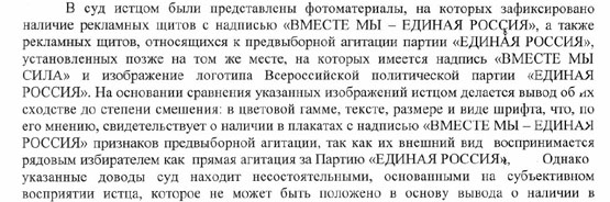 Рязанский Советский суд считает, что реклама единой России – это не реклама «Единой России» 005