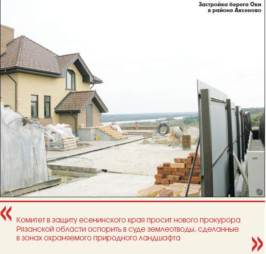 Сергей Безруков и Захар Прилепин выступили в защиту музея-заповедника Есенина в Рязанской области 4(263)
