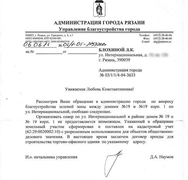 Жители Канищева обратились к мэру Рязани с просьбой разбить на пока еще свободной территории сквер памяти знаменитых летчиков 6(278)
