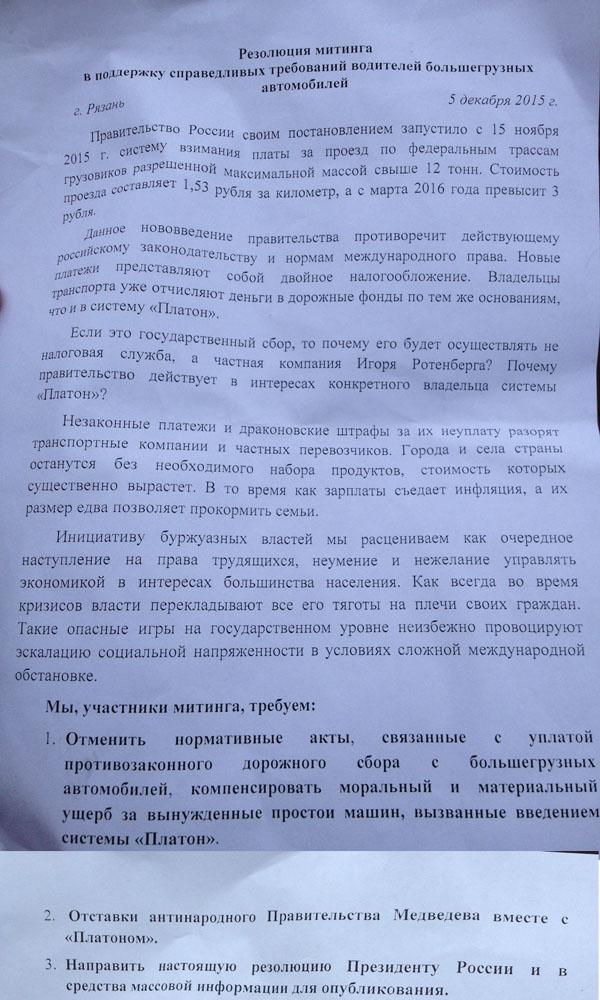 На митинге рязанских водителей потребовали отставок Медведева и Булекова D3(9)
