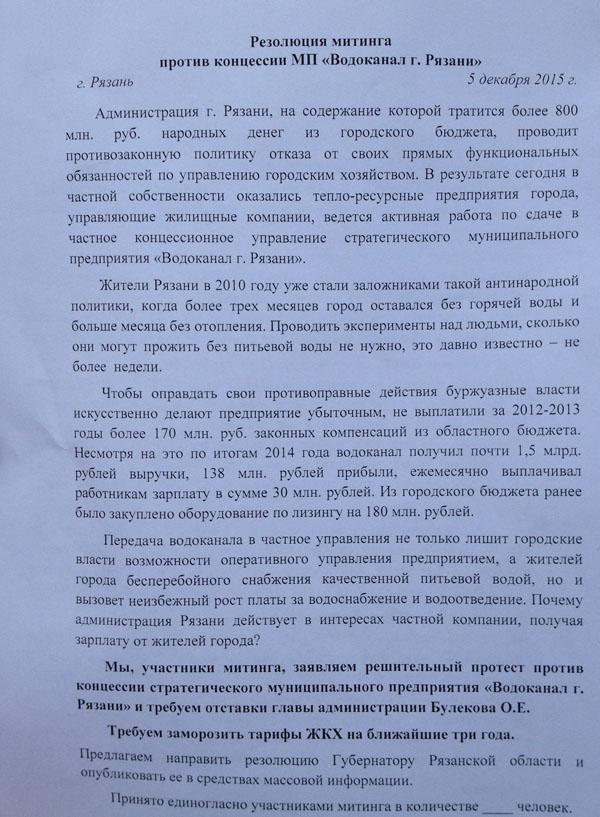 На митинге рязанских водителей потребовали отставок Медведева и Булекова D5(4)