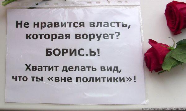 Рязанцы почтили память убитого год назад Немцова Ne5