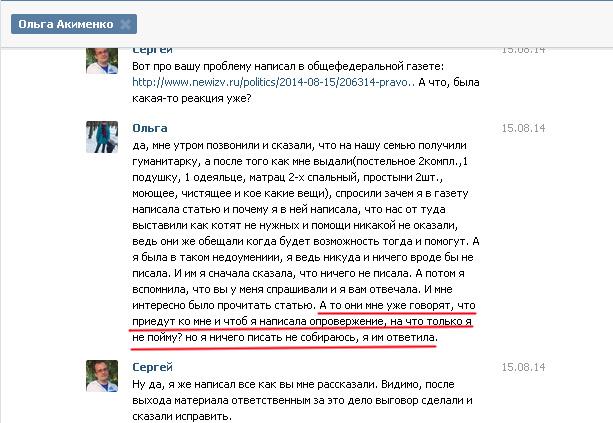 Государевы журналисты. Или предатели в рязанском министерстве P2(17)