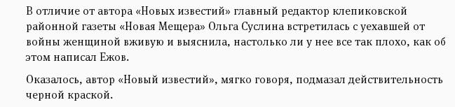 Государевы журналисты. Или предатели в рязанском министерстве P4(5)