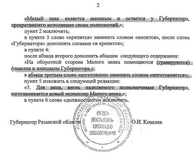 Из рязанского правительства пропали сделанные из золота должностные знаки губернатора S4(2)