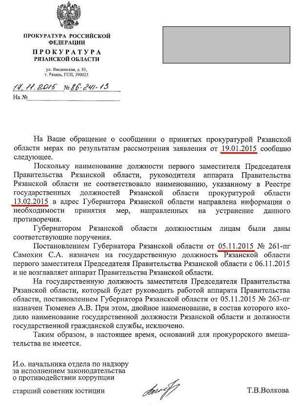 Генпрокуратура поручила областной провести проверку в отношении зама Ковалева Sask