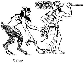 """Конкурс """"Мифические существа"""". Satir"""